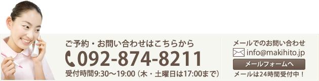 ご予約・お問い合わせはこちらから 092-874-8211