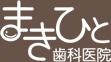 まきひと歯科医院 Makihito Dental Clinic