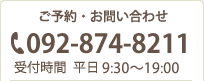ご予約・お問い合わせ 092-874-8211