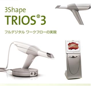 「TORIOS3」とは、どんな機械ですか?